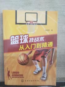 篮球技战术:从入门到精通