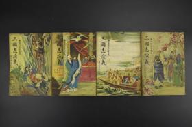 绣像仿宋完整本《三国志演义》一百二十回4册全 广益书局 《三国演义》是中国古典四大名著之一,是中国第一部长篇章回体历史演义小说 作者是元末明初的著名小说家罗贯中 描写了从东汉末年到西晋初年之间近百年的历史风云