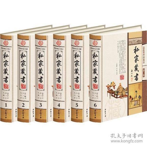 中华藏书:私家藏书·卷6(精装全6册不单发)