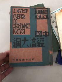 民国二十二年;马札亚尔著;徐公达译.<<中国经济大纲>>