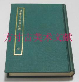 尚书今古文注疏 1册全 台湾中华书局 四部备要 经部