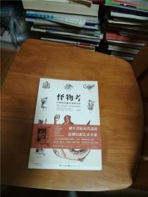 怪物考:中世纪幻想艺术图文志 (全新正版未开封)