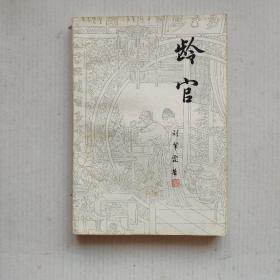 《龄官》这是一部以古典小说《红楼梦》中梨香院女伶官为引线,敷演故事,结构成的中篇章回小说 插图本