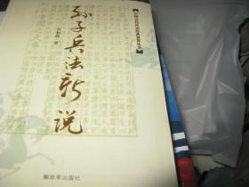 孙子兵法新说
