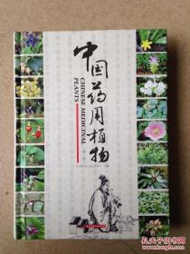 中国药用植物  (第一册)