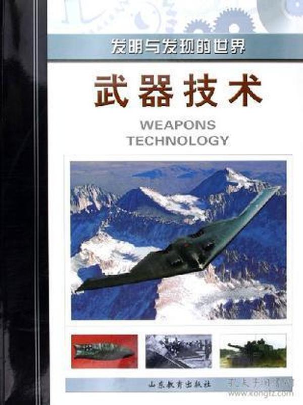发明与发现的世界:武器技术