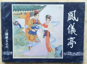 三国演义之凤仪亭 94版