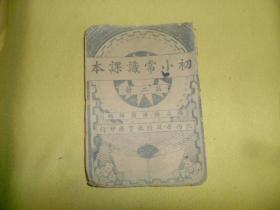 民国二十八年,江西省政府教育厅印《初小常识课本》第二册