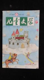 【期刊】儿童文学  2010年4月号 (中)