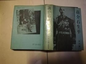 蒋介石生平【实物拍图】
