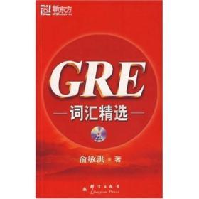 CRE词汇精选(附MP3光盘)(俞敏洪/著 签名珍藏版)