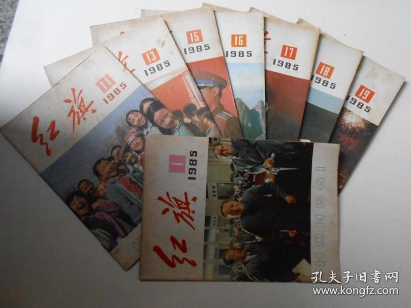 红旗(半月刊)八册合售【1985年第1/11/13/15/16/17/18/19期】