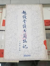 越缦堂读书简端记(80年初版  印量2500册)