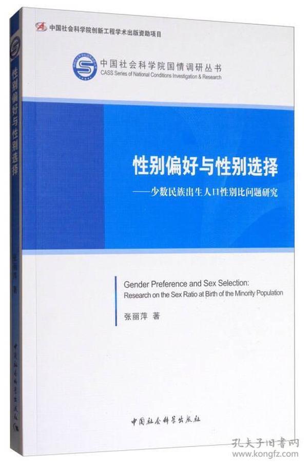 中国社会科学院国情调研丛书·性别偏好与性别选择:少数民族出生人口性别比问题研究
