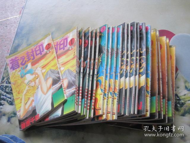 老家庭系列全套`苍之封印`1-5卷全22册漫画全套a家庭漫画图片图片