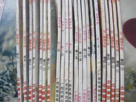 老全套系列漫画`苍之封印`1-5卷全22册漫画a全套的彩铅全套图片