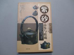 紫砂品鉴与收藏