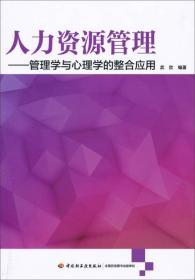 人力资源管理:管理学与心理学的整合应用