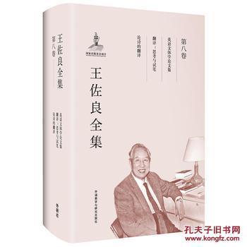 王佐良全集:第八卷(英语文体学论文集,翻译:思