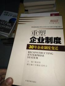 重塑企业制度:30年企业制度变迁..