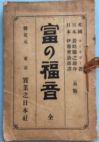 孔网孤本:美国钢铁大王——安德鲁·卡内基的著作:《财富的福音》,1903年东京实业之日本社出版。该书系统地表述了作者对公益捐赠的哲学理念,在公益事业高度发达的美国至今仍被奉为经典之作。