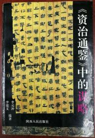 《资治通鉴》中的谋略【1995年1版1印3千册】