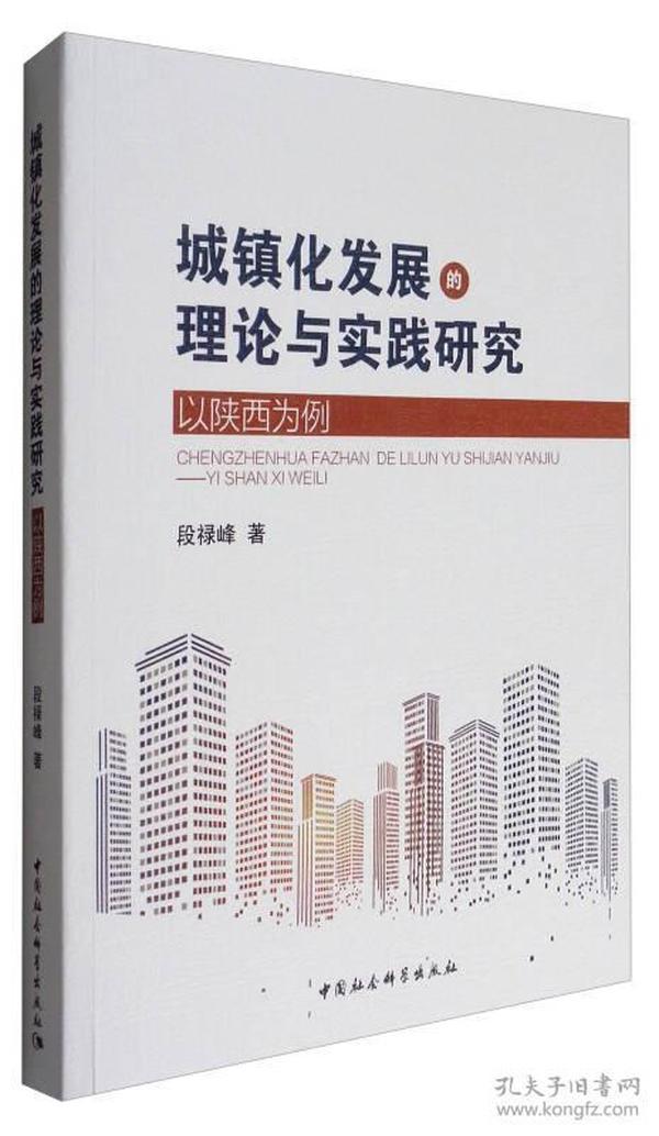 城镇化发展的理论与实践研究-以陕西为例