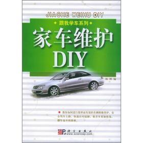 家车维护DIY