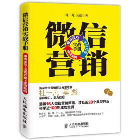 微信营销实战手册:赚钱技巧+运营方案+成功案例