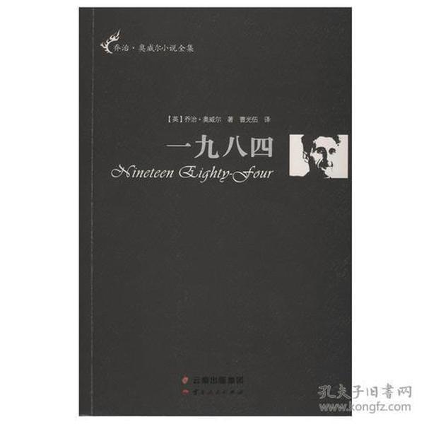 乔治·奥威尔小说全集:一九八四