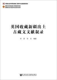 英国收藏新疆出土古藏文文献叙录