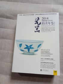 2014中国艺术品拍卖年鉴. 瓷器