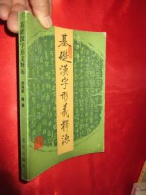 基础汉字形义释源
