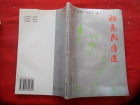 平装《湘亮民诗选》1997年,1册全,32开,海峡文艺出版社,品好如图。
