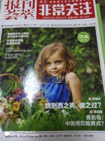 特价!报刊荟萃 非常关注 2016.06A