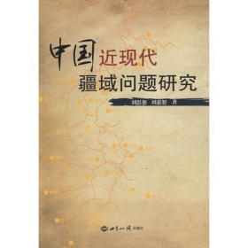 中国近现代疆域问题研究
