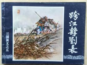 三国演义之跨江击刘表 94版