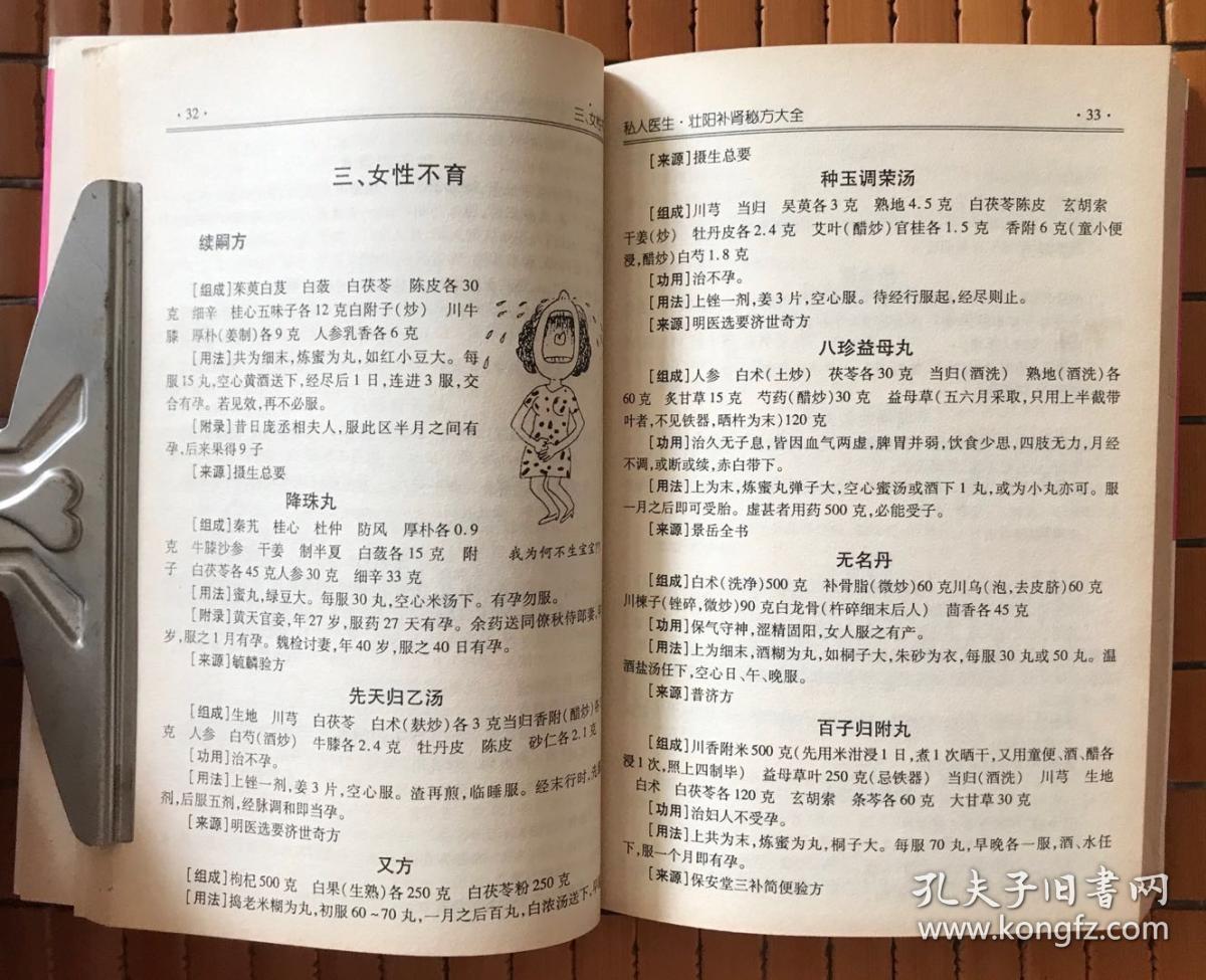 私人医生 壮阳补肾秘方大全