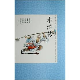 中国古典小说:水浒传(青少版)