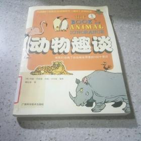 动物趣谈(一版一印)