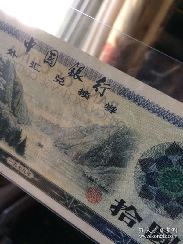 一九七九年版 外汇券 10元 九品 冠号: ZQ829700【实物原图】