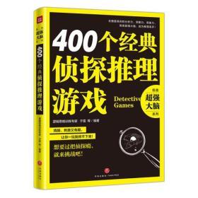 400个经典侦探推理游戏(逻辑思维训练专家全力打造,突破你的思维瓶颈,激发你的推理潜能,引发你的思维风暴,提高你的分析力、洞察力、想象力,助你练就超强大脑)