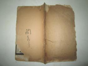 民国有正书局线装石印碑帖:《汉石经残字》
