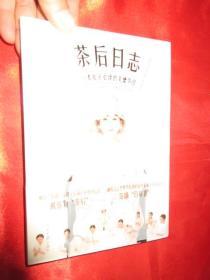 茶后日志:一本女子必读的美德茶经   (全新未开封)