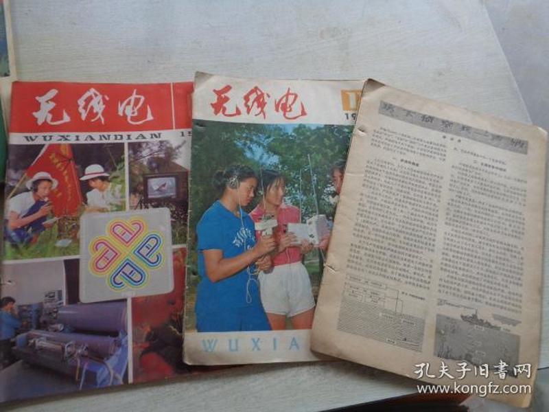 无线电1983.10