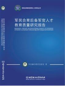 军民合育后备军官人才教育质量研究报告