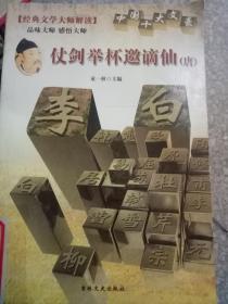 【现货~】中国十大文豪 仗剑举杯邀谪仙  李白9787806268728