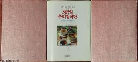 韩国原版-韩国料理类书籍(精装本)*