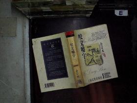 咬文嚼字(96合订本)