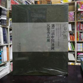 可见之诗 第二届中国油画风景作品展